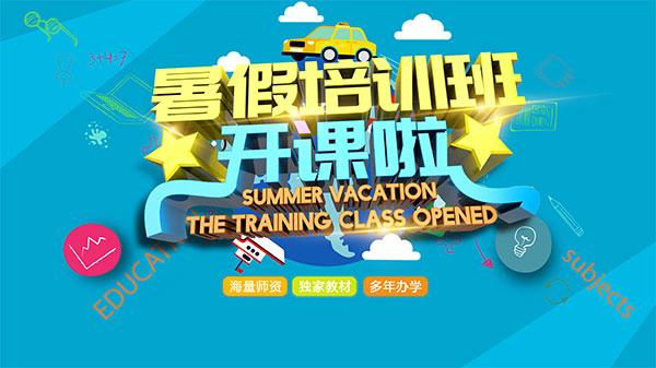 暑假培训班开课啦