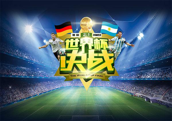 世界杯决战海报