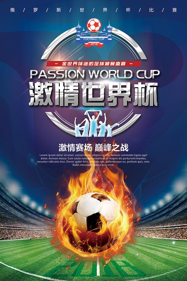 激情世界杯海报