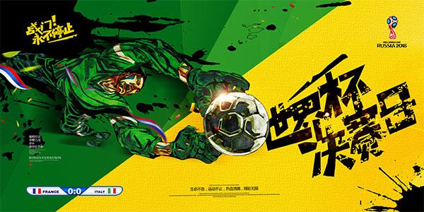 世界杯决赛日海报