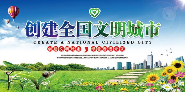 创建全国文明城市