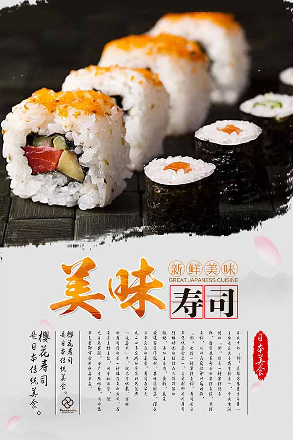 美味寿司海报