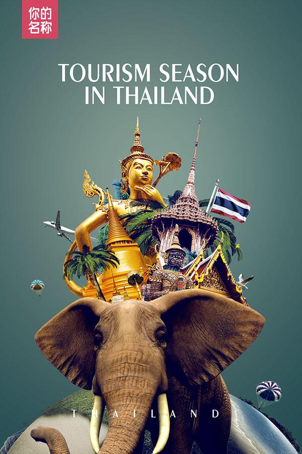 素材分类: 平面广告所需点数: 0 点 关键词: 创意泰国风景旅游海报