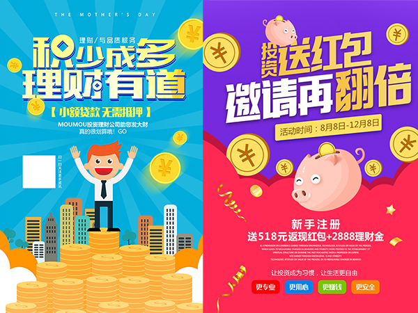 理财金,专业理财,赚钱,安全,用心,扁平化风格,投资理财海报,投资宣传图片