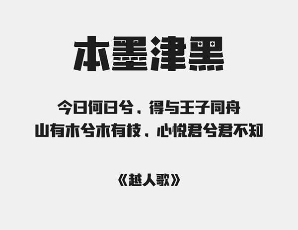 本墨津黑字体