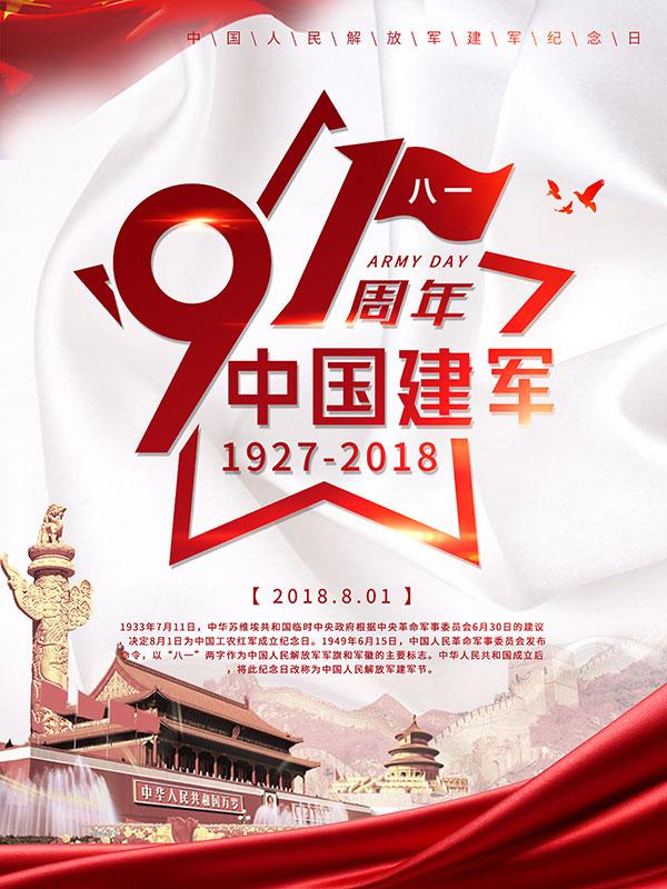 建军节91周年