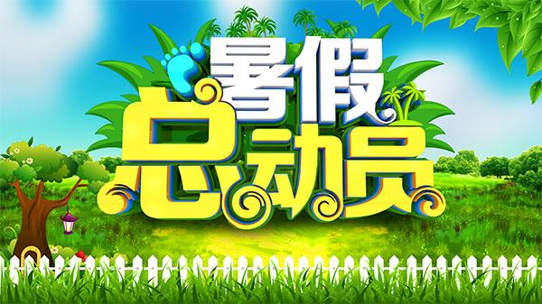暑假总动员海报