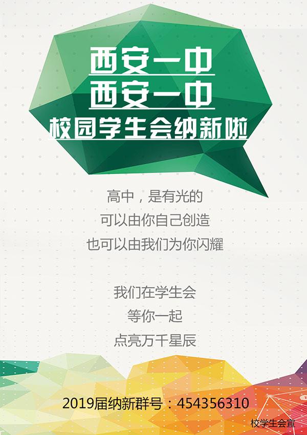 0 点 关键词: 学生会纳新海报psd素材,学校招新,学生会,一中,校园,海