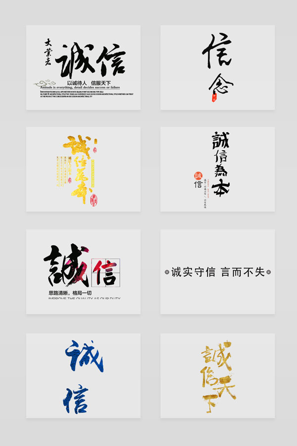 素材分类: 艺术字所需点数: 0 点 关键词: 诚信艺术字设计,诚信,艺术