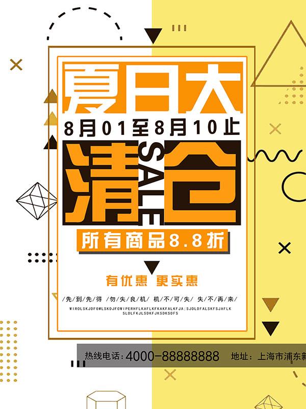 夏日大清仓海报
