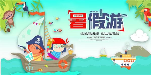 暑假海边旅游海报