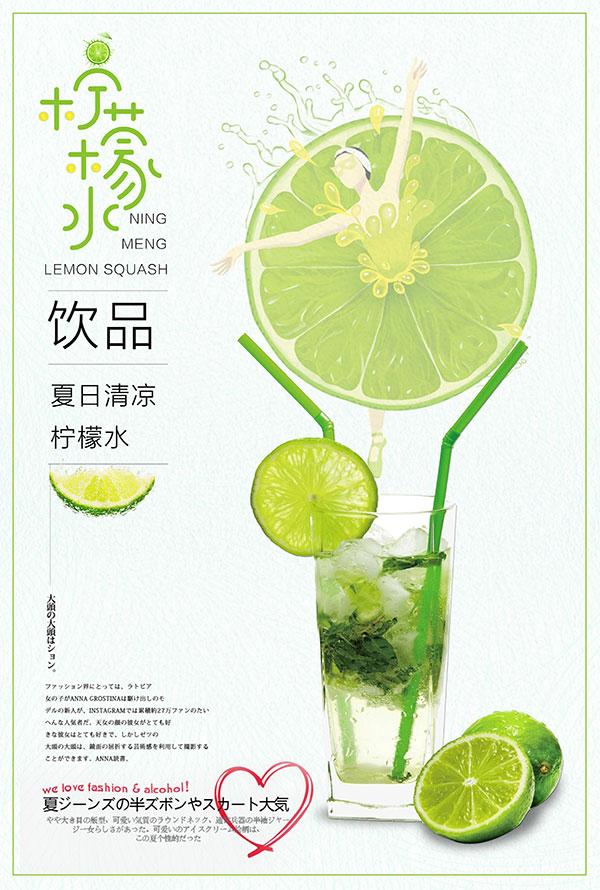 柠檬水饮品海报