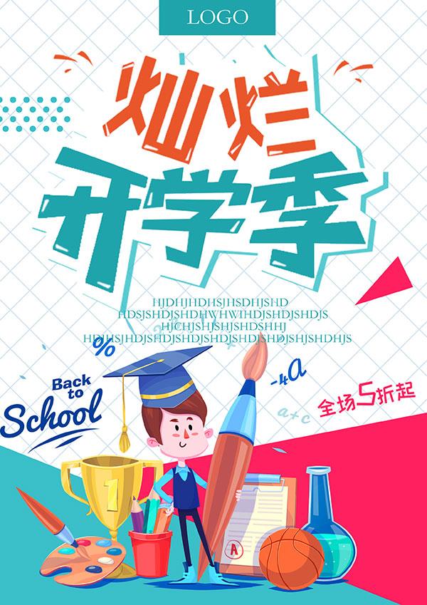 灿烂开学季海报psd素材,灿烂开学季,开学海报,开学促销,文具促销,海报