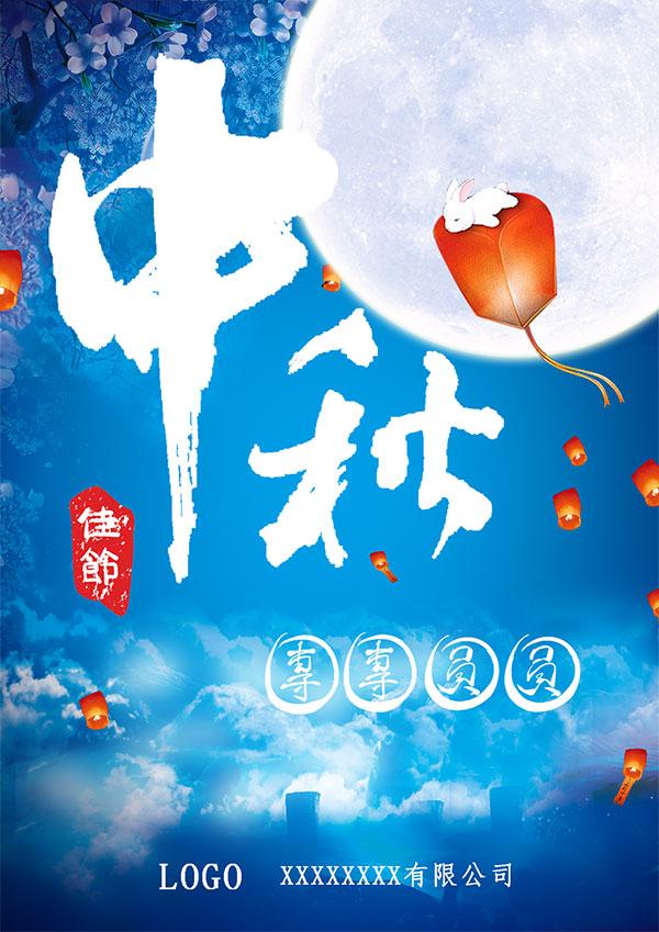中秋传统节日海报