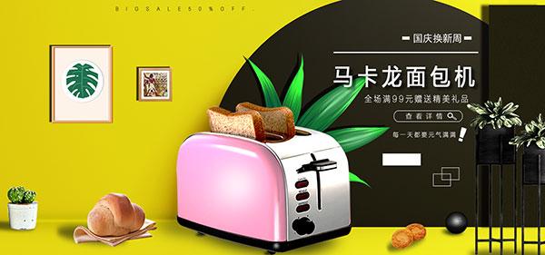 淘宝面包机海报
