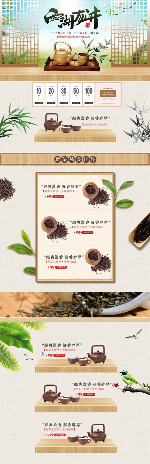 淘宝茶叶茶具首页