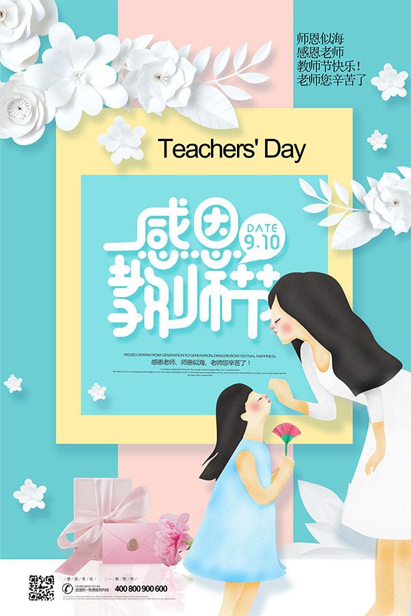 0 点 关键词: 感恩老师海报设计psd素材,感恩老师,教师节,感谢师恩