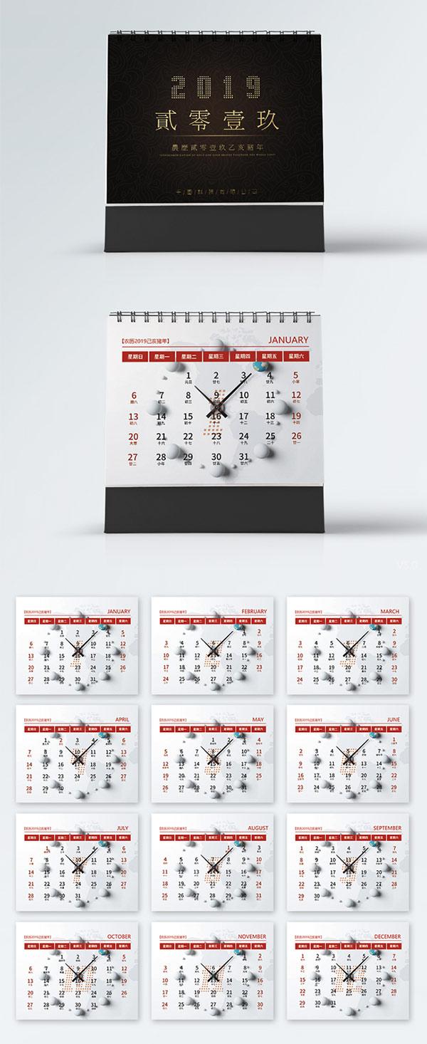 时钟背景台历