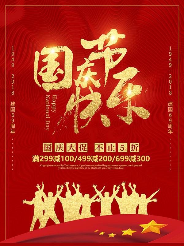 69周年,国庆节,国庆节海报,国庆促销,华表,节日素材,海报设计,psd分