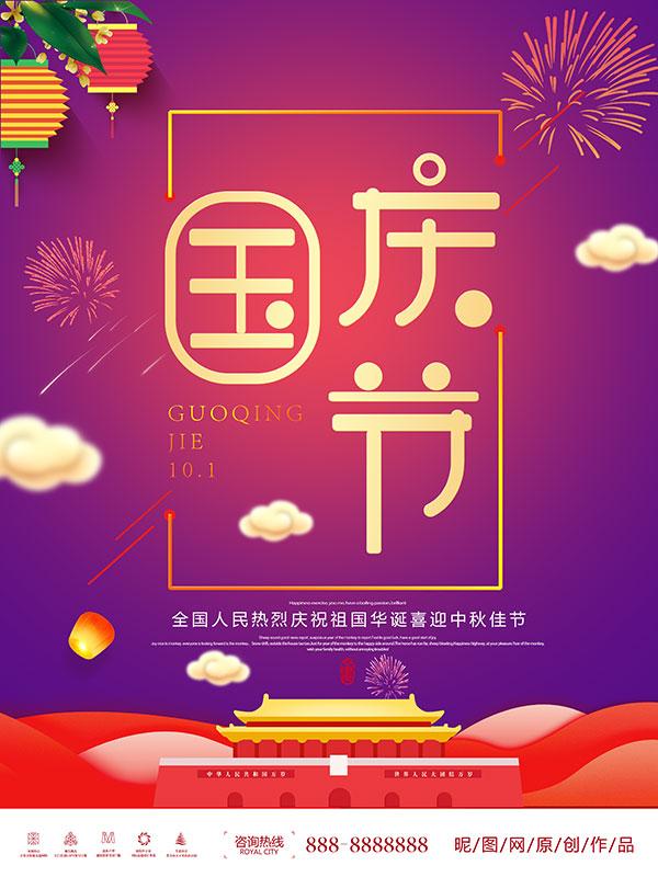 国庆节活动海报图片