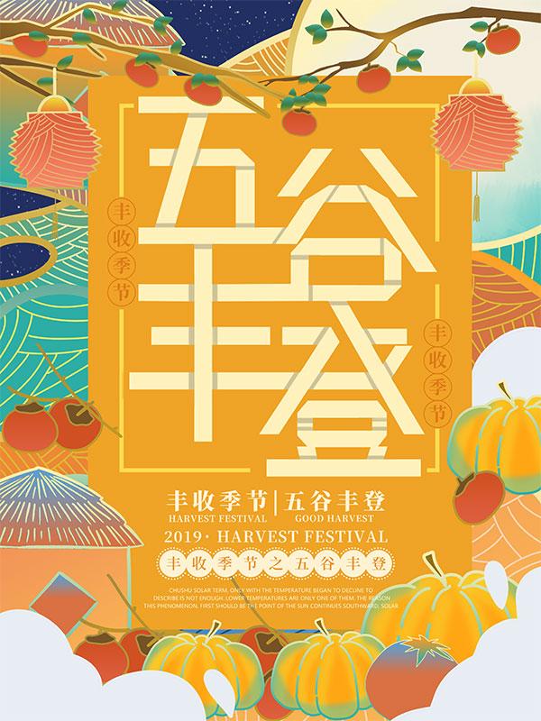 五谷丰登秋季海报