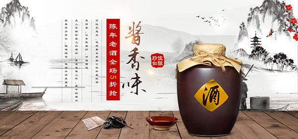 淘宝封坛老酒