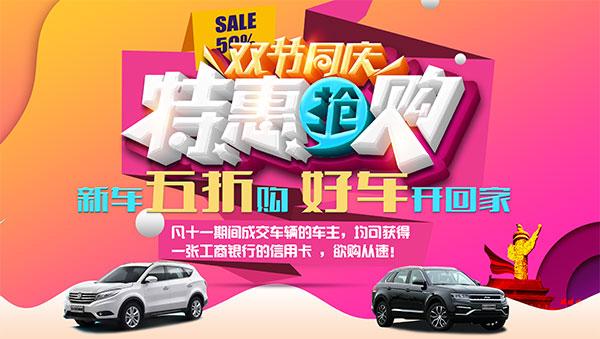 国庆节汽车活动