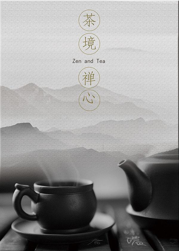 中国风古典茶海报