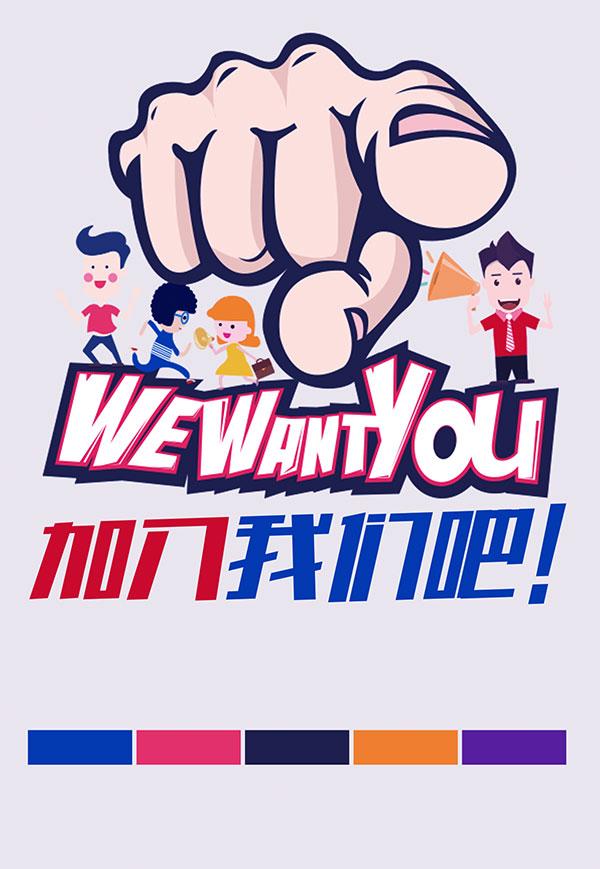动漫企业招聘海报