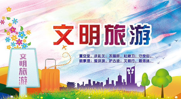 文明旅游公益海报