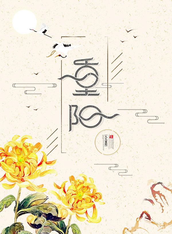 重阳节节日海报
