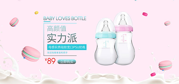 淘宝奶瓶促销海报