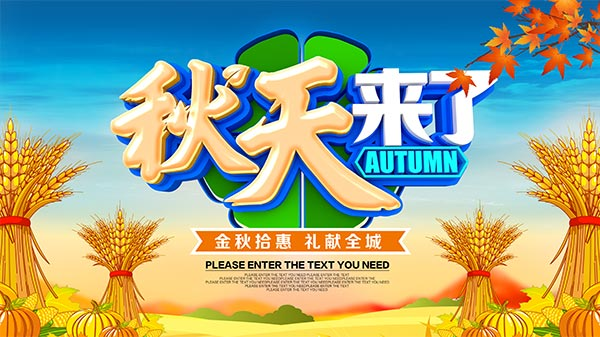 秋天来了海报
