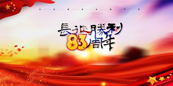长征胜利83周年