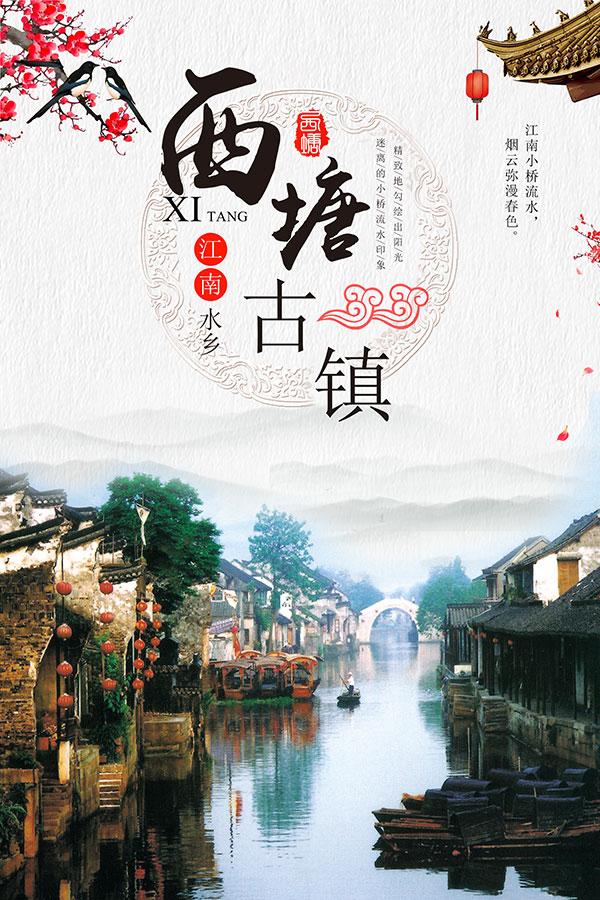 西塘古镇旅游海报