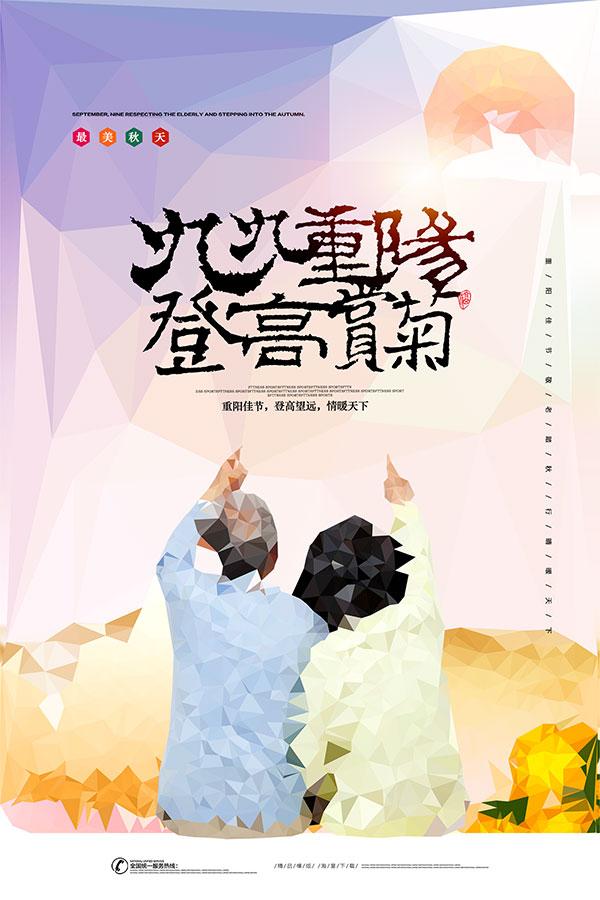 重阳海报,重阳节,重阳节展板,重阳节素材,重阳节海报,重阳节广告,重阳