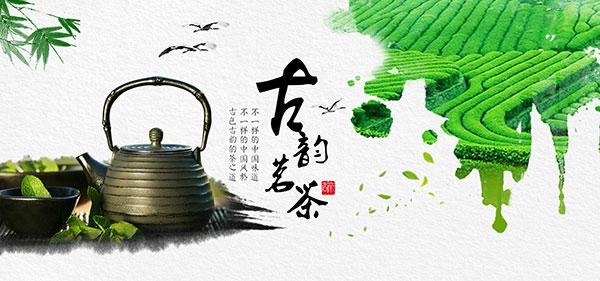 淘宝茶叶店铺