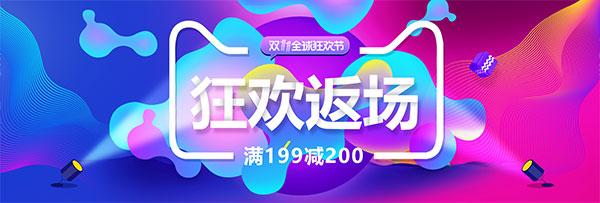 【淘宝双11狂欢返场