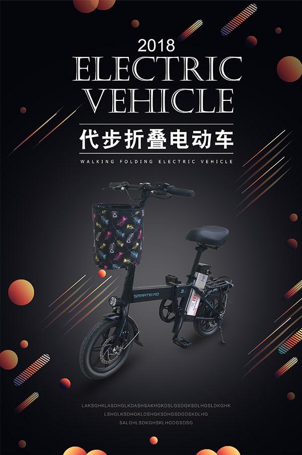 电动车海报