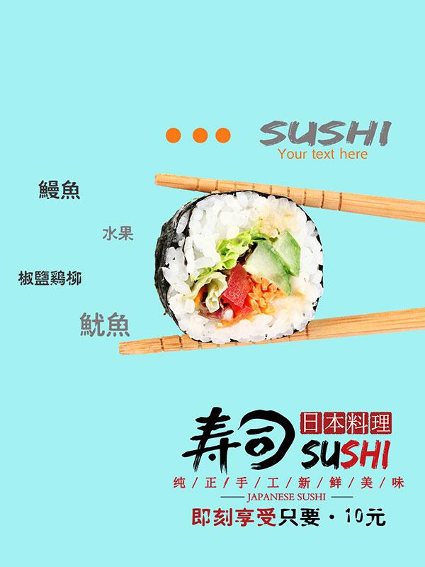 【清新日式寿司海报