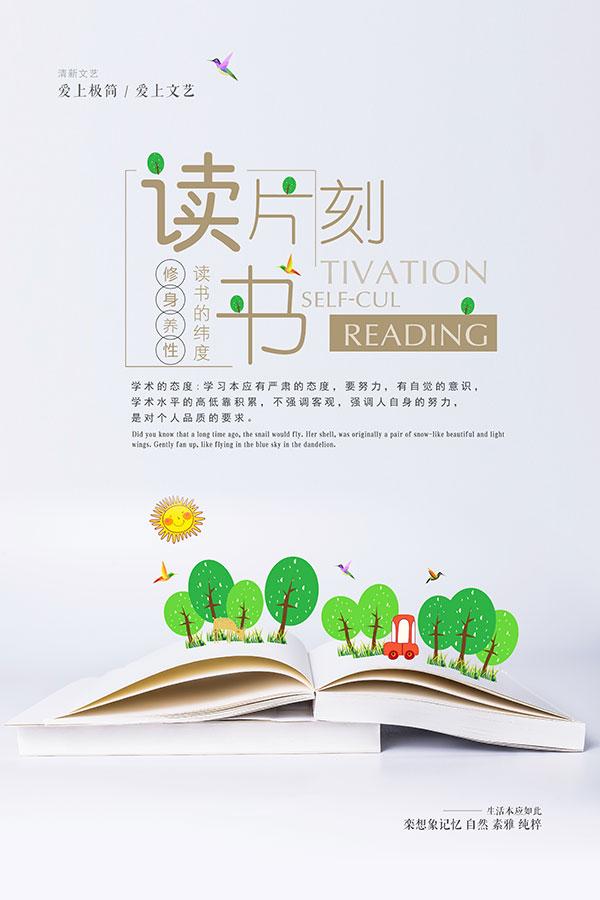 读书片刻教育海报