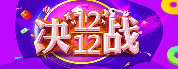 决战1212海报