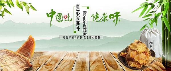 中国味笋干特产