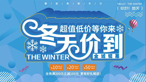 冬季商场低价促销