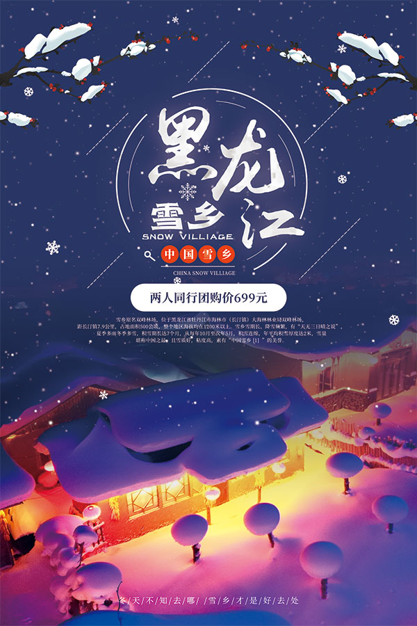 黑龙江雪乡旅游