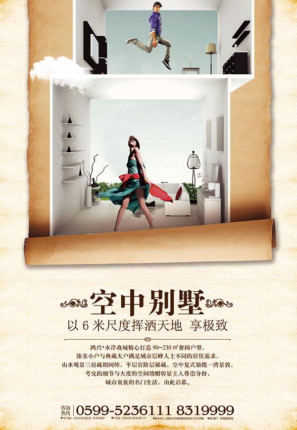 卷轴房地产海报