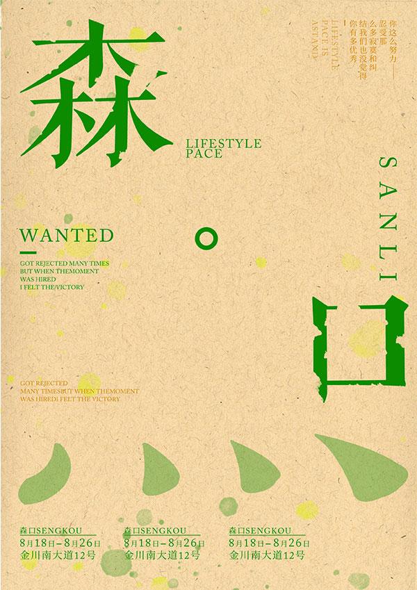 点 关键词: 创意简约平面排版海报,创意,平面,海报,文字,排版,小清新图片