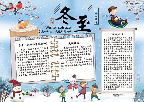 冬至小报,节气小报,二十四节气小报,二十四节气,冬至手抄报,冬至,小报图片