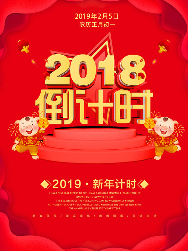 2019新年倒计时,2019倒计时海报,2019倒计时,新年倒计时,2019新年海报