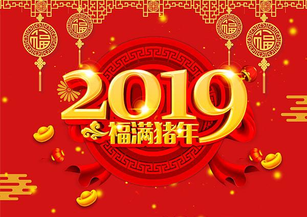 2019福满猪年